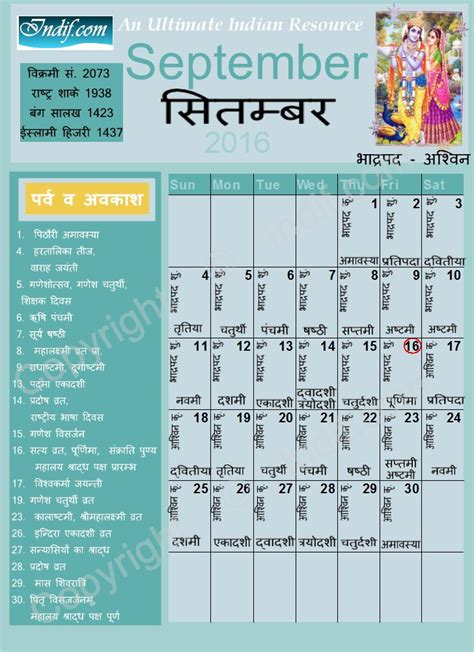 september 2016 indian calendar hindu calendar
