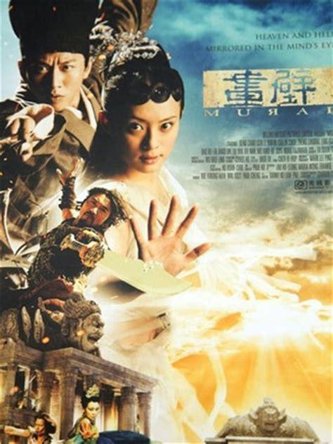 film fantasy mandarin mural