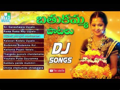 download telugu dj remix mp3 songs maa bathukamma dj songs bathukamma patalu telugu