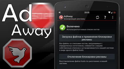 adaway android избавляемся от рекламы полностью на android обзор adaway nexus 5