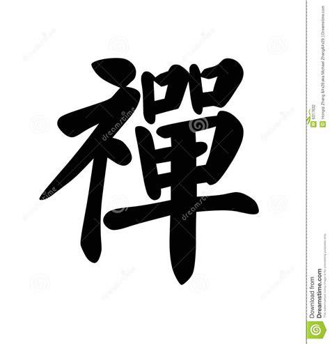 zen stock photography image