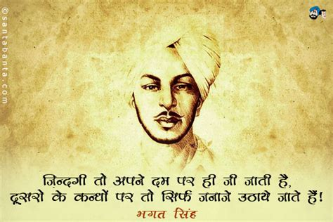 biography in hindi of bhagat singh bhagat singh quotes in hindi quotesgram