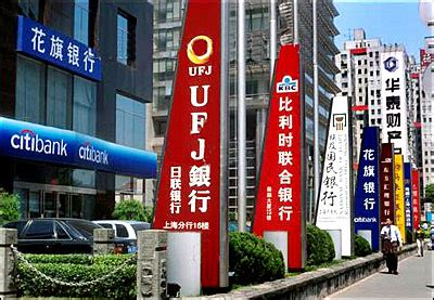 international banks in china the opening up of the financial industry