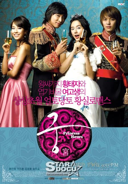 Dramanice Princess Hours | 궁 宮 princess hours 2006 ryee s story