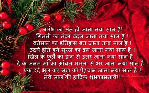 christmas ki poem in hind in images happy new year 2018 poems in poems in for status happy new year 2018 images