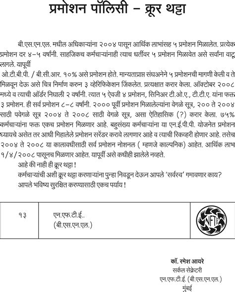 marathi application letter format sle application letter format marathi fresh essays