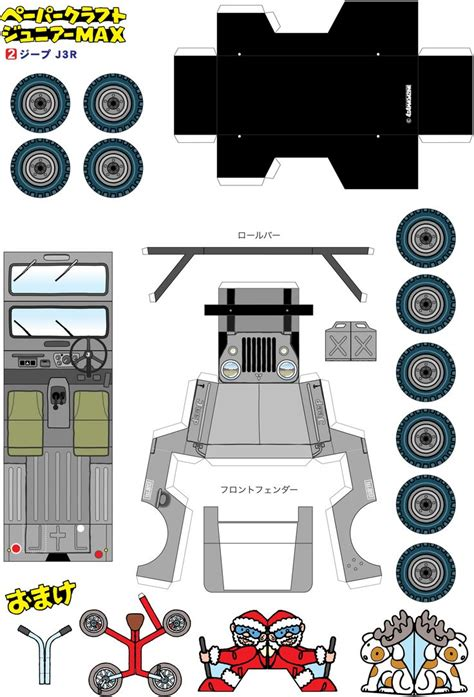 Cardboard Papercraft - pin by wagner on jeep jeeps