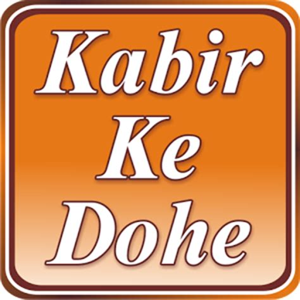 kabir biography in hindi language kabir ke dohe in hindi you are searching kabir ke dohe