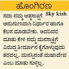 biography meaning in kannada skykishrain hongirana kannada thoughts ಹ ಗ ರಣ