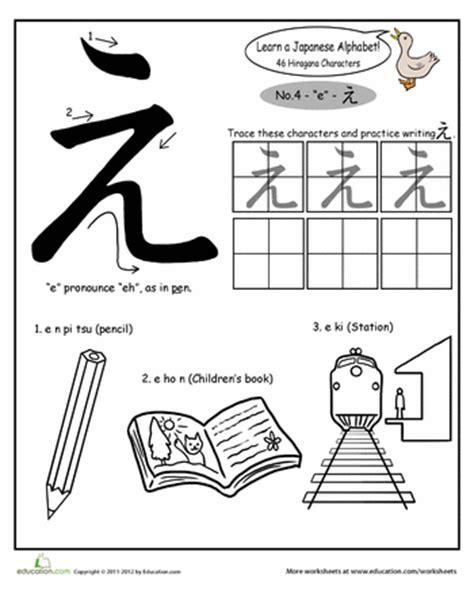 hiragana alphabet foreign languages