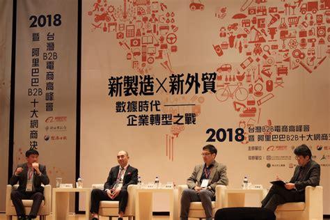 alibaba taiwan c2b 女力崛起加上信用保障 阿里巴巴助中小企業發展 b2b 跨境電商 technews 科技新報