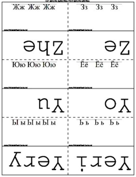 printable russian letters russian alphabet flash cards