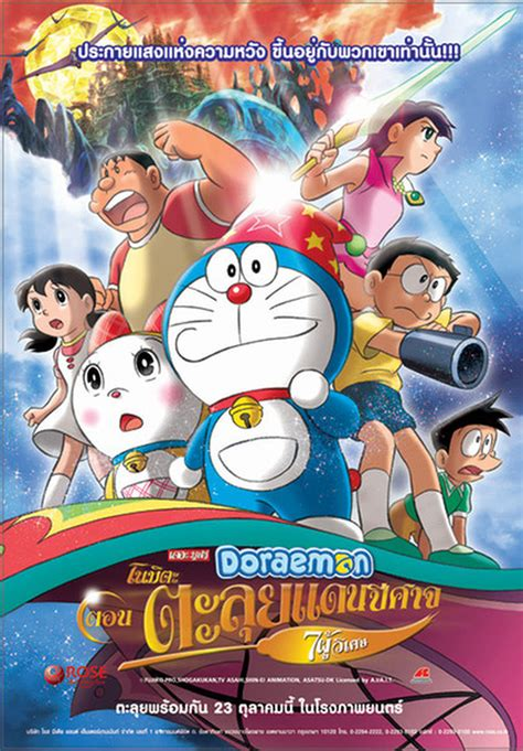 movie for doraemon subtitles doraemon the movie nobita s english subtitles