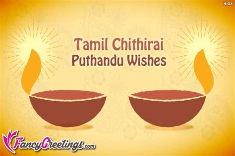 tamil chithirai puthaandu related sharing tufing com