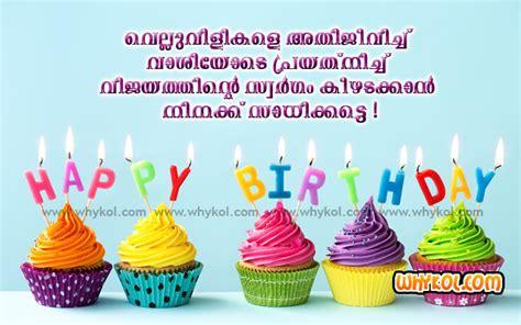 Happy Birthday Wishes In Malayalam Words Happy Birthday In Malayalam