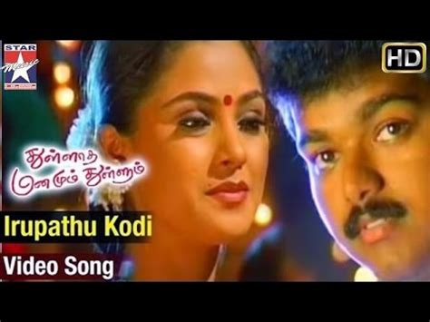 Mb Song | 6 71 mb thullatha manamum thullum tamil movie iruvathu