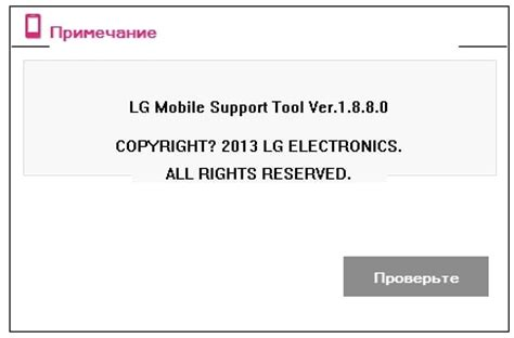 lg mobile tool lg mobile support tool