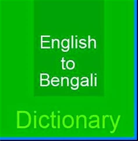 english to english dictionary free download full version for mobile english dictionary free download for pc full version