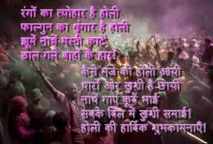 rango ka tyohaar hai holi short holi poem for kids