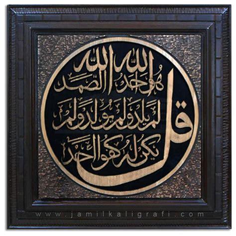 Kaligrafi Asmaul Husna Jati 1 kaligrafi asma ul husna modern picture frames other metro by jamil kaligrafi