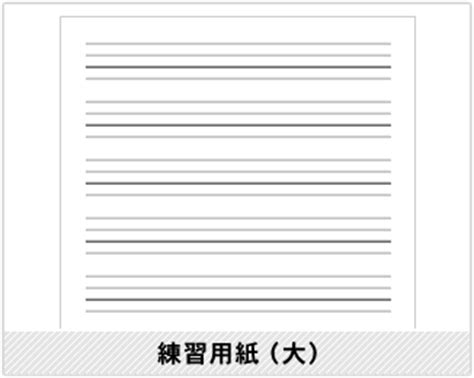 lines for handwriting new calendar template site
