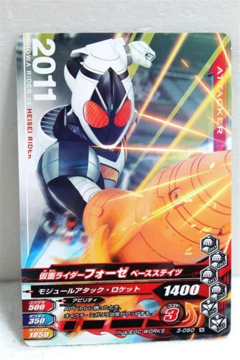 Rhs Kamen Rider Fourze Cosmic ganbarizing 3 050 kamen rider fourze base states cosmic states
