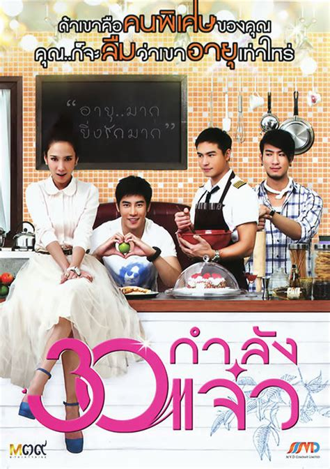 film one day 2 thailand image gallery thai movie 2012