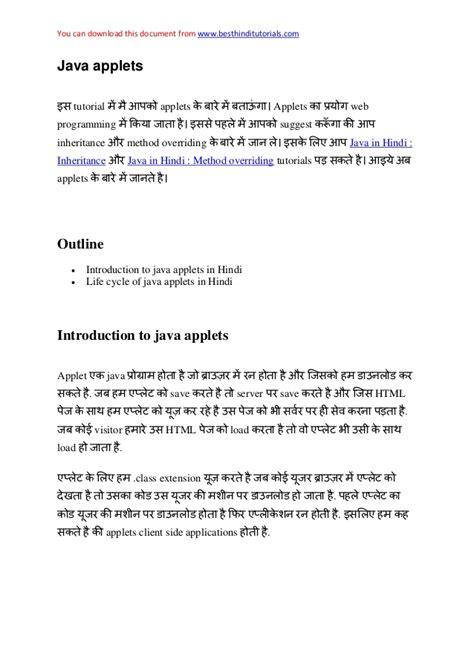 java tutorial hindi video java applets in hindi