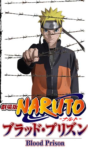 5 naruto shippuuden movie 5 naruto shippuuden movie 5 blood prison icon by ryuichi93