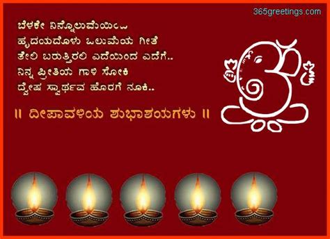 Wedding Wishes Kannada by Happy Birthday Wishes In Kannada