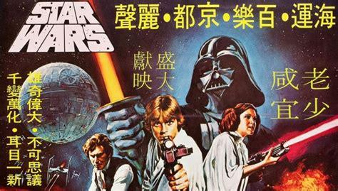 libro star wars han solo han solo una historia de star wars cambia de t 237 tulo en china para evitar el fracaso en taquilla
