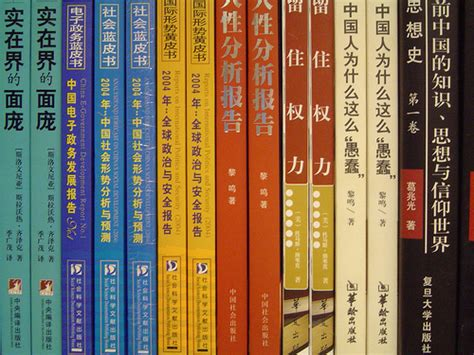 in china books books jov s book pyramid