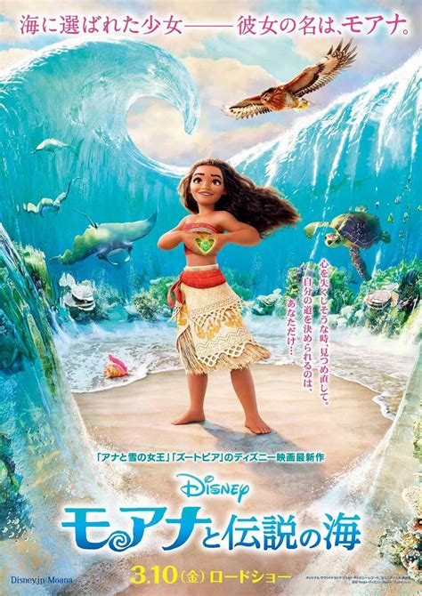 film moana disney streaming vf moana 2016 poster 1 trailer addict