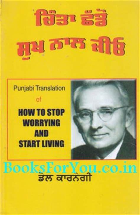 shuniya and punjabi edition books how to stop worrying and start living punjabi edition