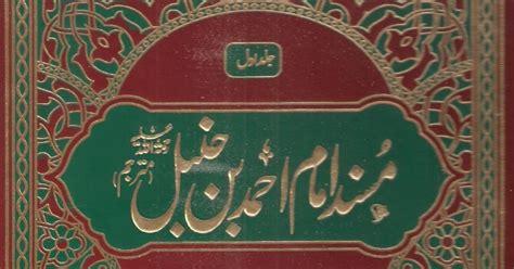 Musnad Imam Ahmad Jilid 3 islam ud deen musnad imam ahmad bin hanbal urdu 14 jild hadith