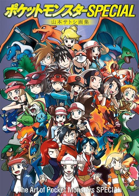 "CDJapan : ""The Art of Pocket Monsters SP"" Pokemon (Pocket Monsters) Special Yamamoto Satoshi Art"