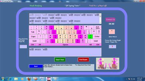 jr hindi typing tutor full version for pc hindi typing tutor for windows 7 free download rhodilre