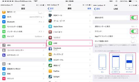 Iphone 55s Isi 12 line iphone版のlineで通知音が鳴らない場合に確認すべき5つの設定 楽しくiphoneライフ sbapp
