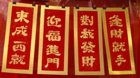 list of new year couplets learn about new year