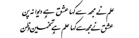 Mera Pasandida Shair Allama Iqbal Essay In Urdu by Allama Iqbal Poetry کلام علامہ محمد اقبال Zarb E Kaleem 011 Ilm O Ishq