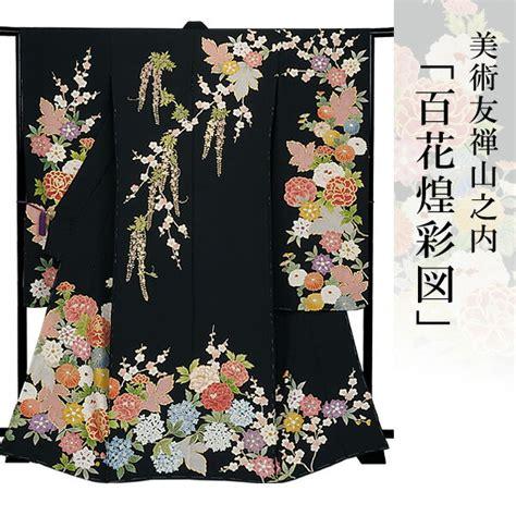 Kimono Cur kimono rakuten global market furisode furisode furisode