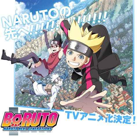 boruto naruto next generation boruto naruto next generations anime premiers april 2017