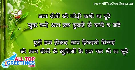 Maariage Aniversary Sma For Chacha Chachi by Wedding Anniversary Quotes For Husband In Image