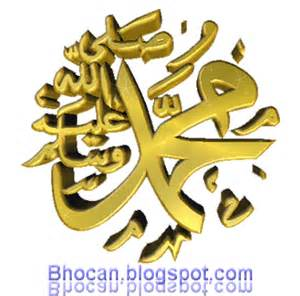 Home Decor Gifts Online Muhammad Saw 3d Png Photo By Bhocan Photobucket