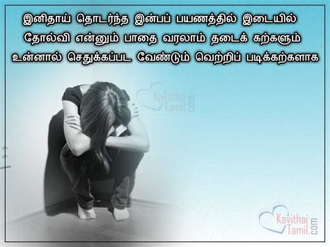 tamil positive quotes in tamil font wallpaper new hd quotes tamil positive quotes in tamil font hd still new hd quotes