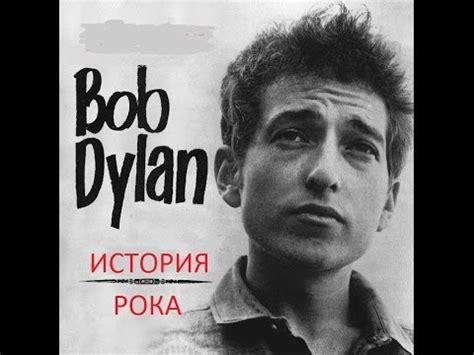 bob dylan biography song list история рока боб дилан биография youtube