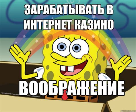 Imagination Meme - imagination spongebob meme www imgkid com the image kid has it