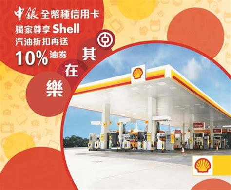 Shell Gift Card Voucher - enjoy discount from shell gas station and get shell v power nitro voucher offer