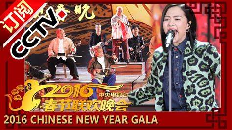 cctv new year gala 2016 cctv new year gala 2016 28 images 2016 cctv festival
