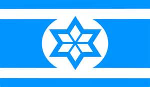 israel colors israel palestine flags favourites by yireshalom on